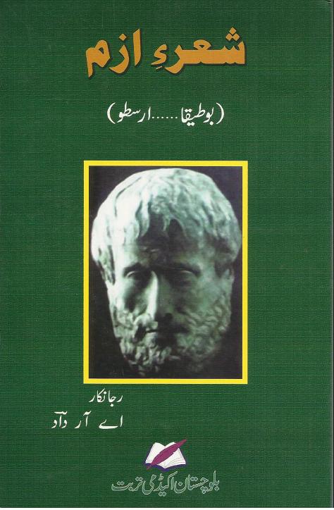 http://www.mediafire.com/view/grbze3qw4kjn8s2/Sher'e_Azam.pdf