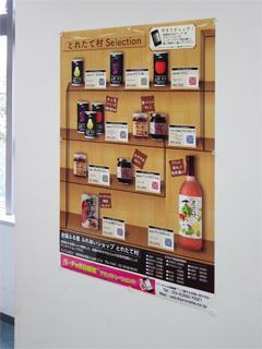 「とれたて村」商品棚ポスターの写真