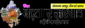 Badhata Rajasthan - नई सोच नई रफ़्तार