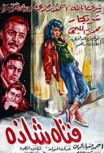 Fataa Shazaa فتاة شاذة