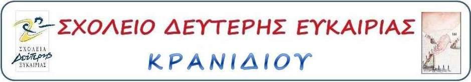 ΣΧΟΛΕΙΟ ΔΕΥΤΕΡΗΣ ΕΥΚΑΙΡΙΑΣ ΚΡΑΝΙΔΙΟΥ