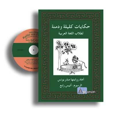 Tales From Kalila Wa Dimna حِــكايات كليلة و دمـنـة لطلاب اللغة العربية