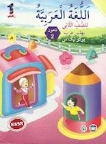 Buku Teks B. Arab & P. Islam