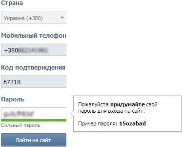 ввод пароля при регистрации ВКонтакте