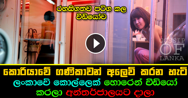 Gossip Lanka, Hiru Gossip, Lanka C News - Prostitutes caught on camera in South Korea