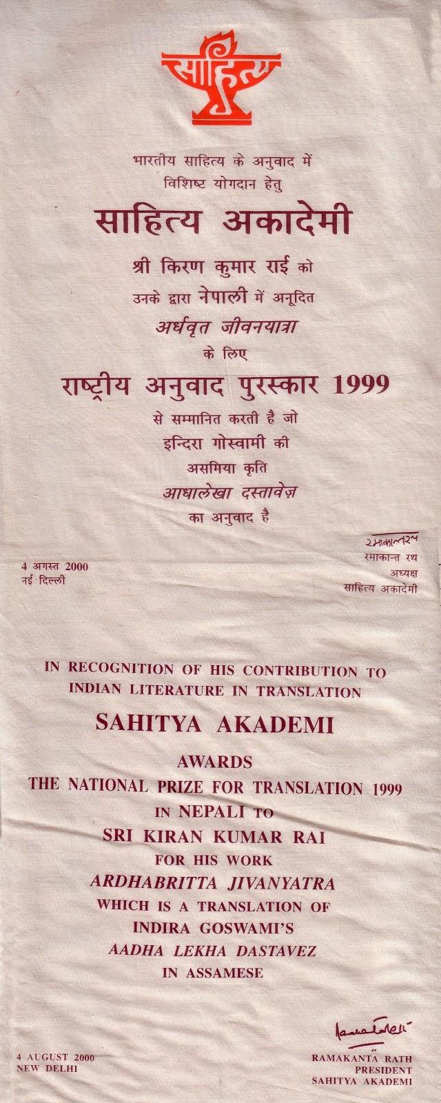 साहित्य अकादेमी अनुवाद पुरस्कार-१९९९
