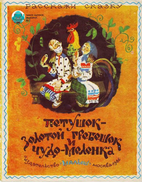 Обложки советских книг для детей детских книг СССР