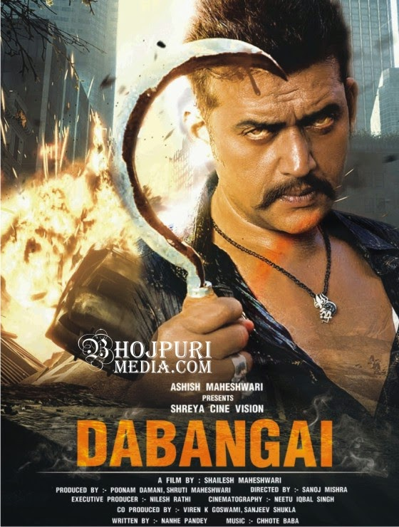 Bhojpuri movie Dabangai poster 2015 wiki, Ravi Kishan first look pics, wallpaper