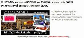 H KYANA σας πάει ΛΟΝΔΙΝΟ στο Festival κομμωτικής Salon International 11έως14 Οκτωβρίου 2014.
