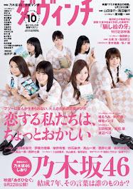 【new!】『ダ・ヴィンチ』10月号