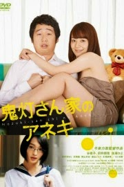 Film Sister Game 2015 Subtitle Indonesia