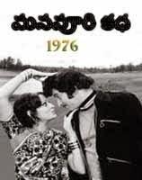 ManaVoori Katha Telugu Movie Songs