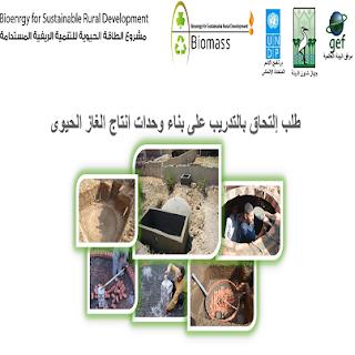 برنامج تدريبي لبناء وحدات الغاز الحيوي للمهندسين بالفيوم و أسيوط