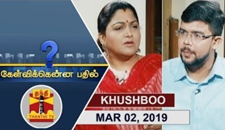 Kelvikkenna Bathil 02-03-2019 Exclusive Interview with Kushboo | Thanthi Tv