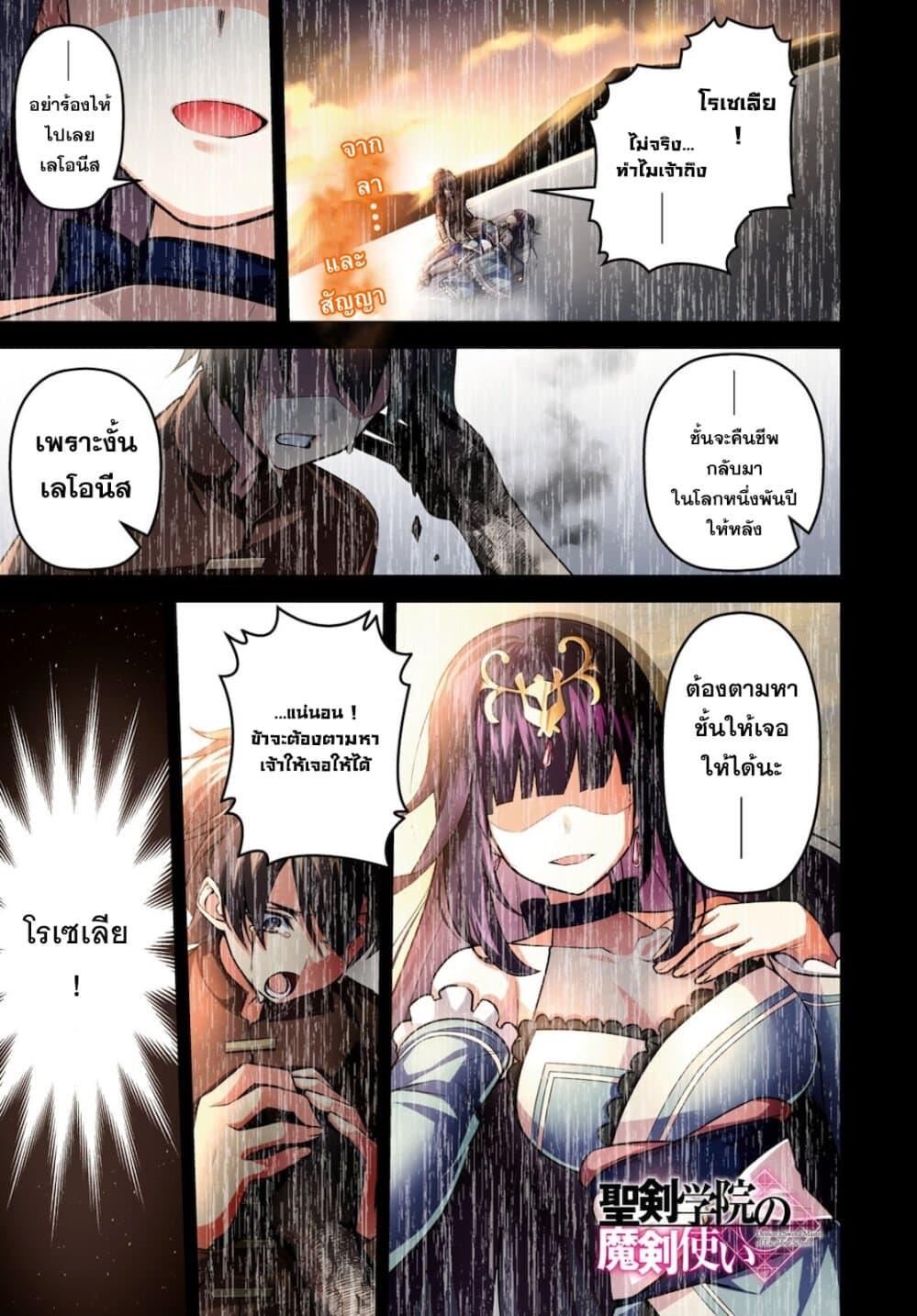Seiken Gakuin no Maken Tsukai-ตอนที่ 12