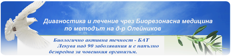 д-р Олейников - BG