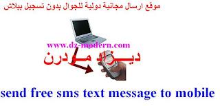 موقع afreesms.com لارسال رسائل مجانية للموبايل من الكمبيوتر send free sms text message to mobile