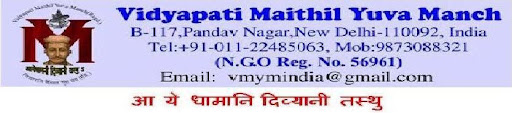 Vidyapati Maithil Yuva Manch (VMYM)