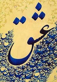 الخط العربي... ابداع