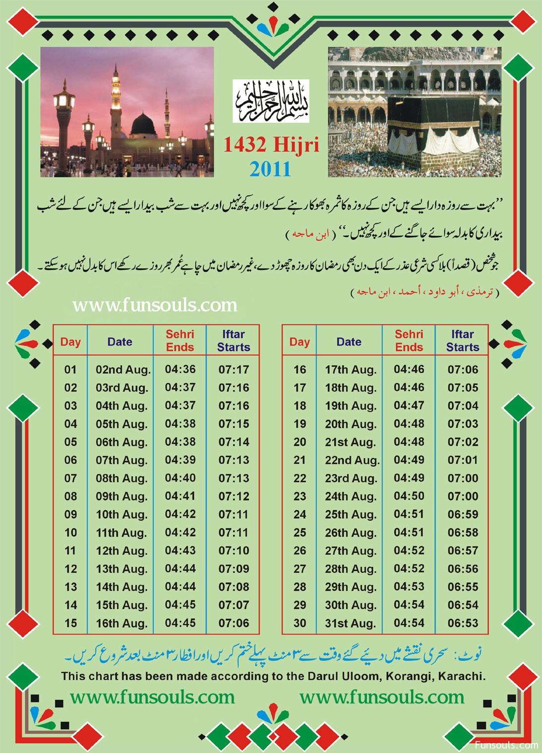 Calendar Ramadan Date : Ramadan calendar free islamic wallpapers download