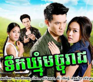 Tik Khmom Majureach [29 End] Thai Drama Khmer