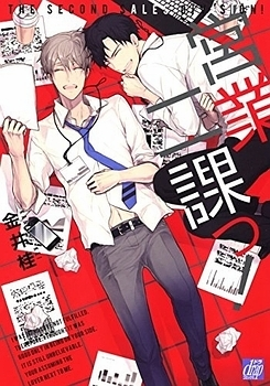 Eigyou Nika! Manga