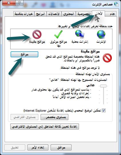 كيفية منع ظهور إعلانات سكايب على جهاز الكمبيوتر