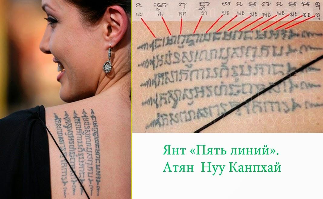 Татуировки Анджелины Джоли Значение и фото тату - татуировки анджелины джоли