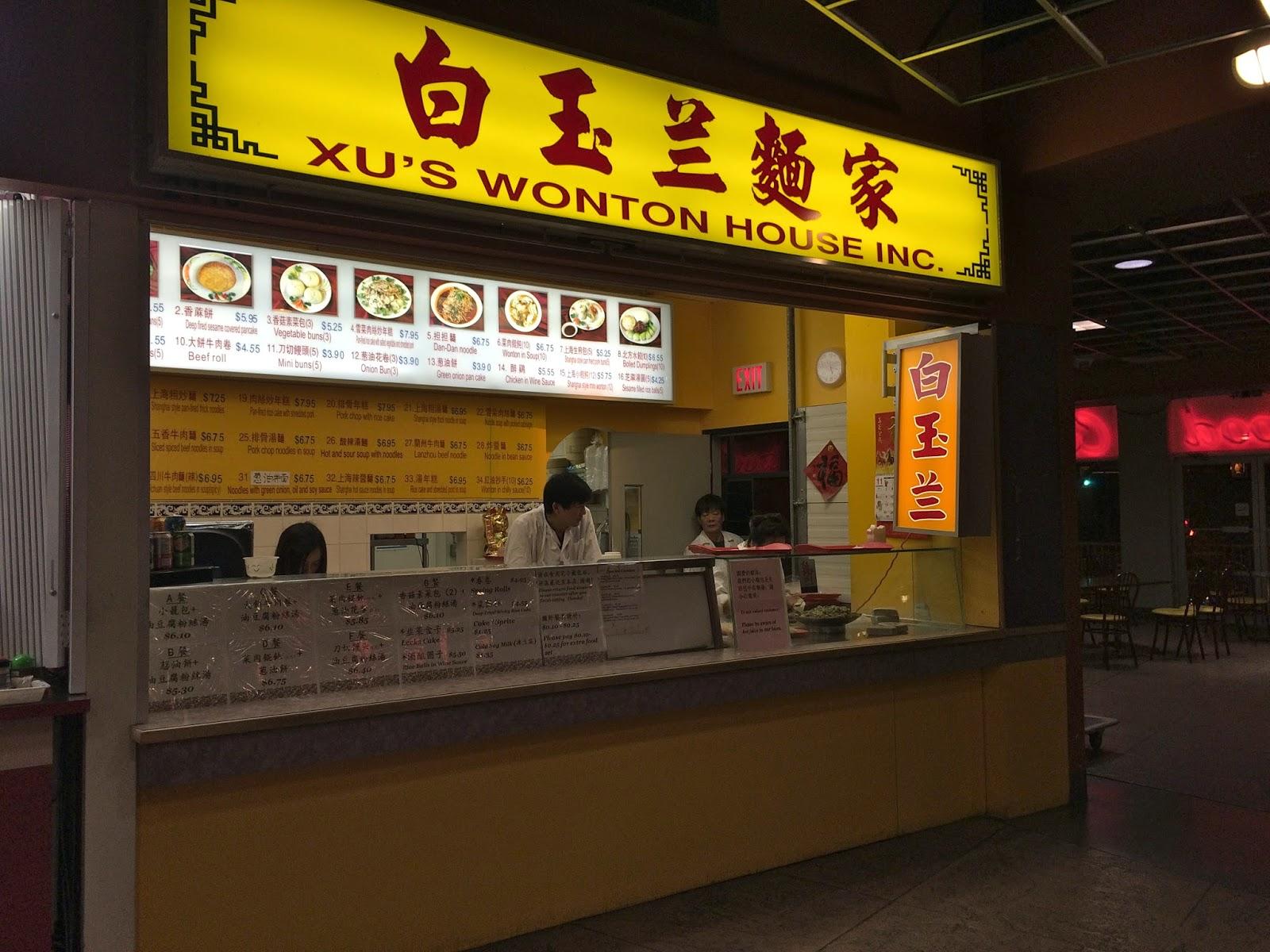 Xu\'s Wonton House 白玉蘭麵家 (2nd visit) |MISSVANCOUVERPIGGY