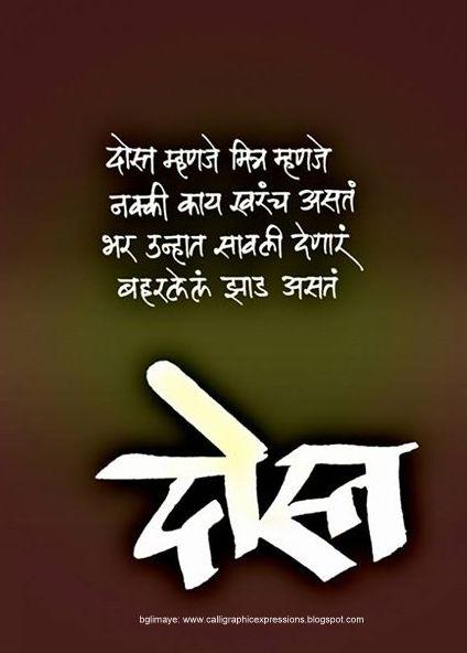 Happy birthday marathi calligraphy imgkid the