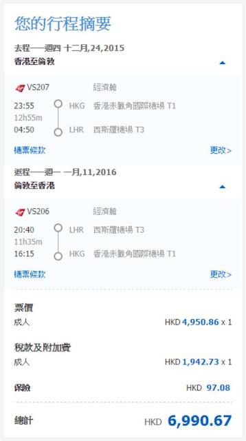 維珍航空 香港往來 倫敦 HK$4,950起(連稅HK$6,991)
