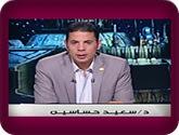 -برنامج إنفراد مع سعيد حساسين حلقة يوم السبت 30-7-2016
