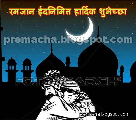 eid ul fitar essay Short essay on eid-ul-fitr article shared by india is said to be myriad of religions , cultures and races among the various religions that dot the indian canvas,.