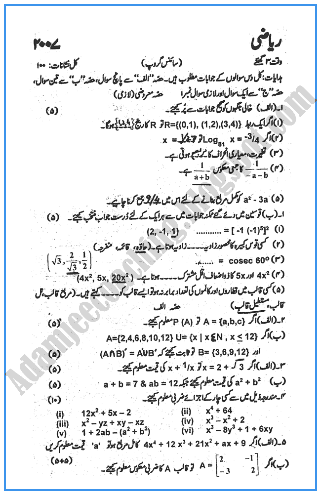 mathematics-urdu-2007-past-year-paper-class-x