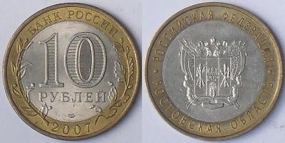 russia 10 rouble 2007 rostov oblast