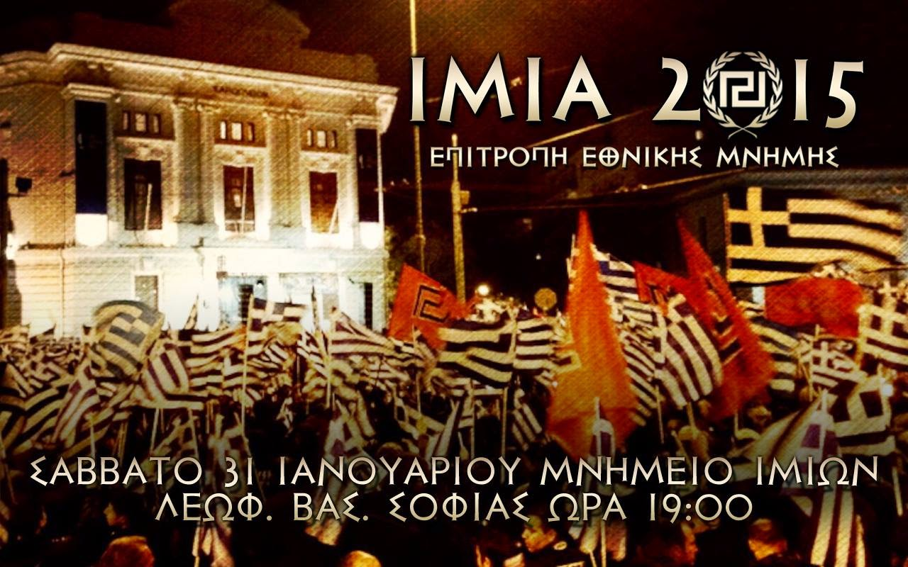 IMIA 2015 - Τιμούμε τους Ήρωες του Έθνους
