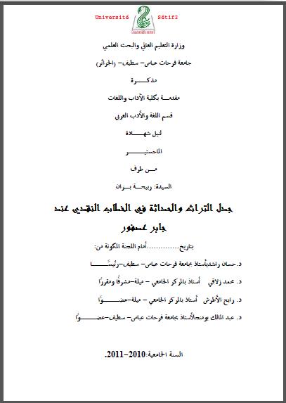 جدل التراث والحداثة في الخطاب النقدي عند جابر عصفور - ماجستير pdf