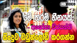 Me Tharam Heenayak Song Download - Ashoka Vijayanthi