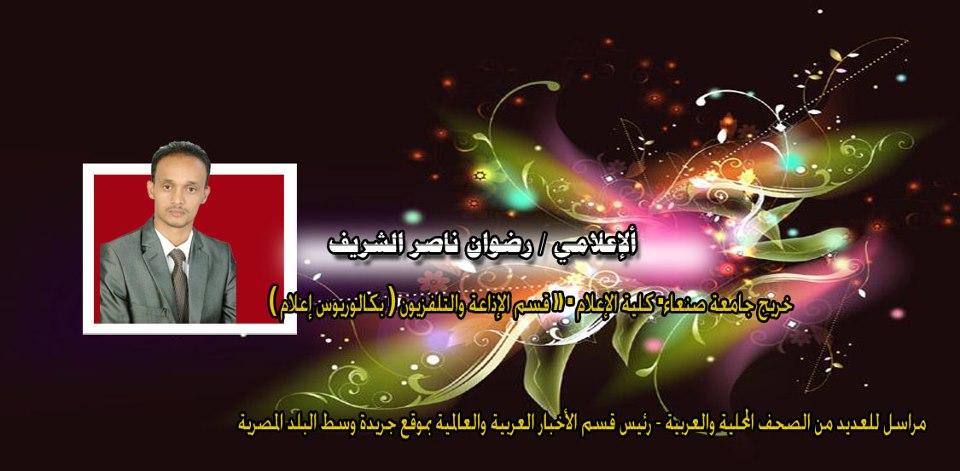 مدونة الإعلامي رضوان ناصر الشريف
