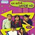 Hatt Tari Nee Hath Mathi Gai - Gujarati Natak
