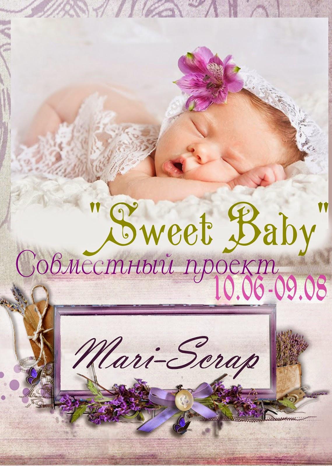 """совместный проект """"Sweet Baby"""""""