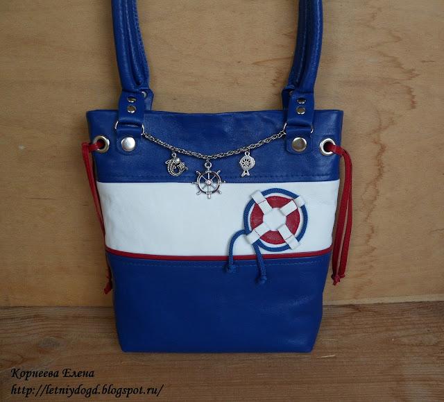 сумочка из натуральной кожи в морском стиле