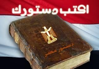 دستور مصر 2013