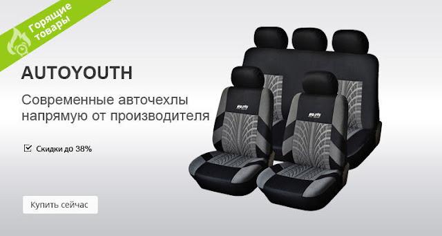 Современные автомобильные чехлы Autoyouth напрямую от производителя
