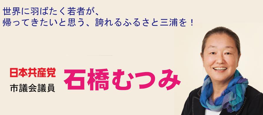 日本共産党の石橋むつみ