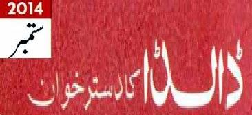 http://books.google.com.pk/books?id=WEeJBAAAQBAJ&lpg=PA2&pg=PA2#v=onepage&q&f=false