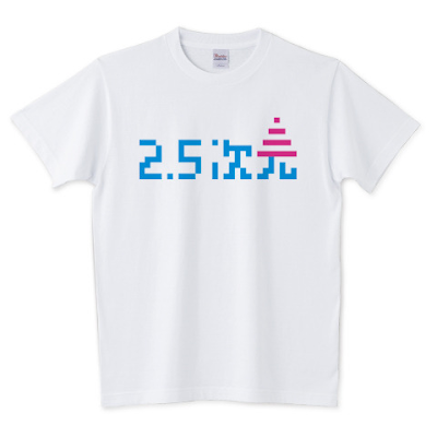 「2.5次元アイドル」Tシャツ
