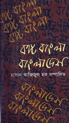 বঙ্গ বাংলা বাংলাদেশ - হাসান আজিজুল হক (সম্পাদিত)