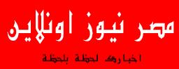 جريدة مصر نيوز اونلاين