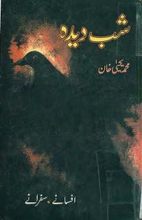 Shab Deedah by Yahya Khan